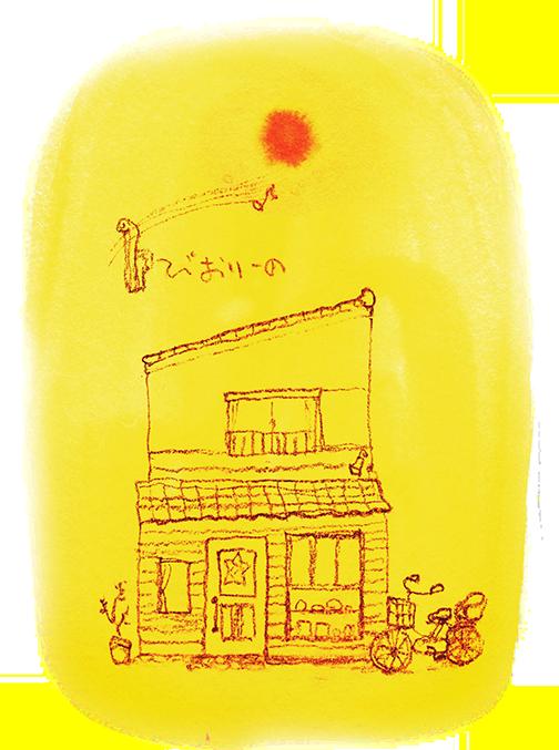 黄色の「びおりーの」の店のイラスト画像504px-677px