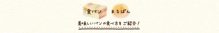 美味しいパンの食べ方をご紹介