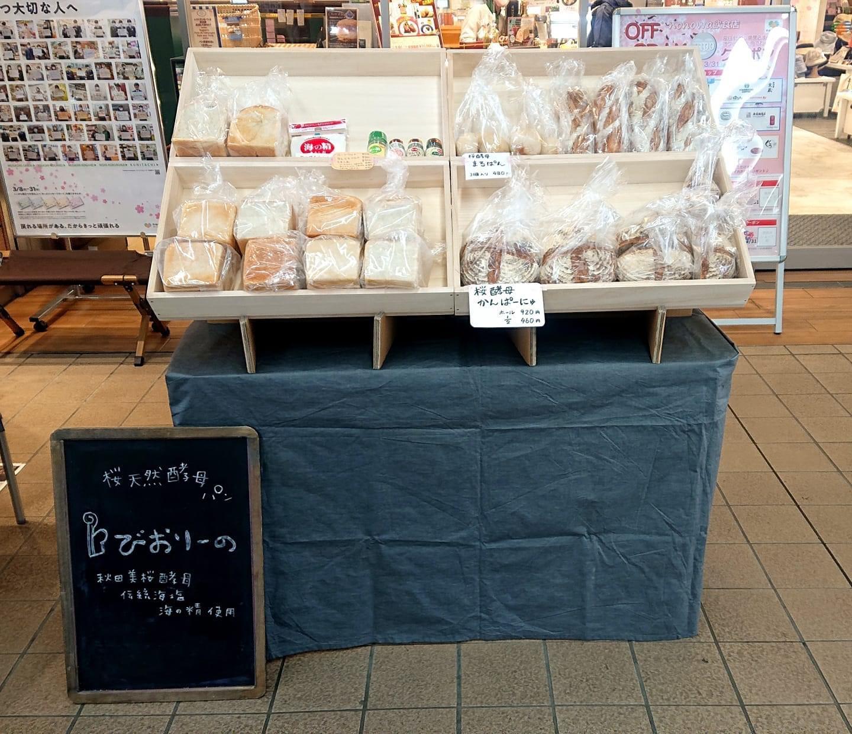 武蔵黄金井 パン屋 びおりーの 出店 マルシェ