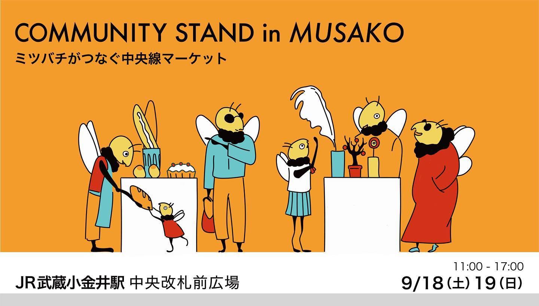 9月もCOMMUNITY STAND in MUSAKOに出店いたします